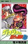 ジョジョの奇妙な冒険 29 東方仗助登場する [JoJo no Kimyō na Bōken] (Diamond is Unbreakable, #1)