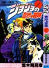ジョジョの奇妙な冒険 1 侵略者ディオ [JoJo no Kimyou na Bouken 1: Shinryakusha Dio] (Phantom Blood, #1)