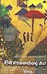 ഒരു ദേശത്തിന്റെ കഥ | Oru Desathinte Katha by S.K. Pottekkatt