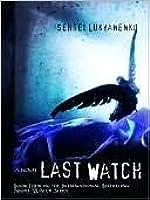 Last Watch (Night Watch, #4)