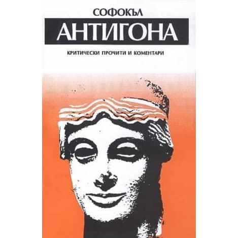 antigone a search for justice 129 quotes from antigone (the theban plays, #3): 'all men make mistakes, but a good man yields when he knows his course is wrong, and repairs the evil t.