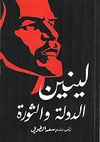 الدولة والثورة
