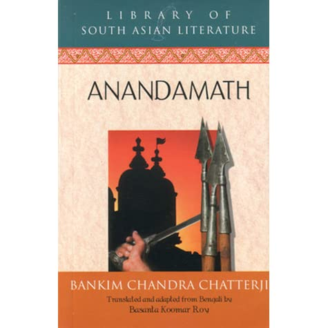 Anandamath Download