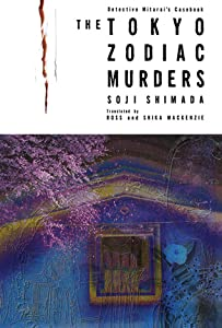 The Tokyo Zodiac Murders (御手洗潔 #1)