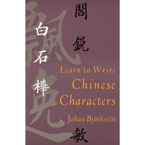 learn to write chinese Learn chinese in china from 2 weeks to 1 year - come and live in shanghai, beijing or hangzhou to learn mandarin and discover china in a completely immersive way.