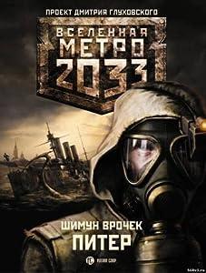 Питер (Метро 2033: Питер. Подземный блюз, #1)