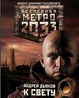 К свету (Метро 2033: К свету #1)