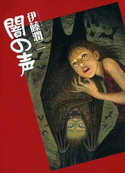 Voices in the Dark; 闇の声; Yami no Koe by Junji Ito
