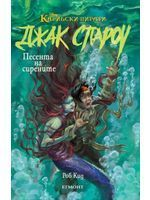 Джак Спароу: Песента на Сирените (Кабирски Пирати: Джак Спароу #2)