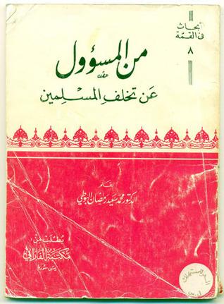 تحميل كتاب ماذا يعني انتمائي للاسلام