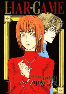 Liar Game, Volume 1