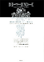Death Note アナザーノート ロサンゼルスBB連続殺人事件