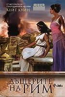 Дъщерите на Рим (Рим, №2) (The Empress of Rome, #2)