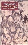 ഗോവർധന്റെ യാത്രകൾ | Govardhante Yathrakal