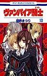 ヴァンパイア騎士 10 (Vampire Knight, #10)