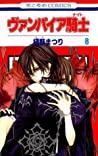 ヴァンパイア騎士 8 (Vampire Knight, #8)