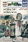 أهلا يا بكوات - وداعا يا بكوات by لينين الرملي