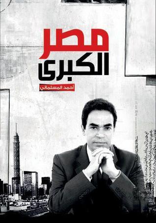 تحميل كتاب مصر الكبرى pdf