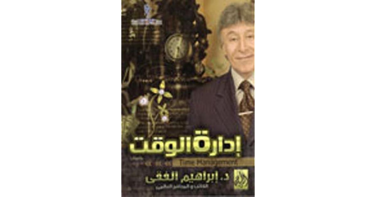 كتاب ادارة الوقت ابراهيم الفقى pdf