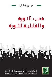 في الثورة والقابلية للثورة