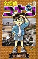 名探偵コナン 13 (Detective Conan #13)