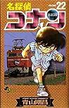 名探偵コナン 22 (Detective Conan #22)