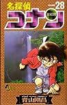 名探偵コナン 28 (Detective Conan #28)