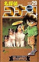 名探偵コナン 29 (Detective Conan #29)