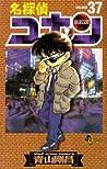 名探偵コナン 37 (Detective Conan #37)