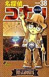 名探偵コナン 38 (Detective Conan #38)