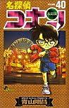 名探偵コナン 40 (Detective Conan #40)