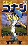 名探偵コナン 43 (Detective Conan #43)