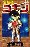 名探偵コナン 44 (Detective Conan #44)