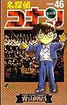 名探偵コナン 46 (Detective Conan #46)