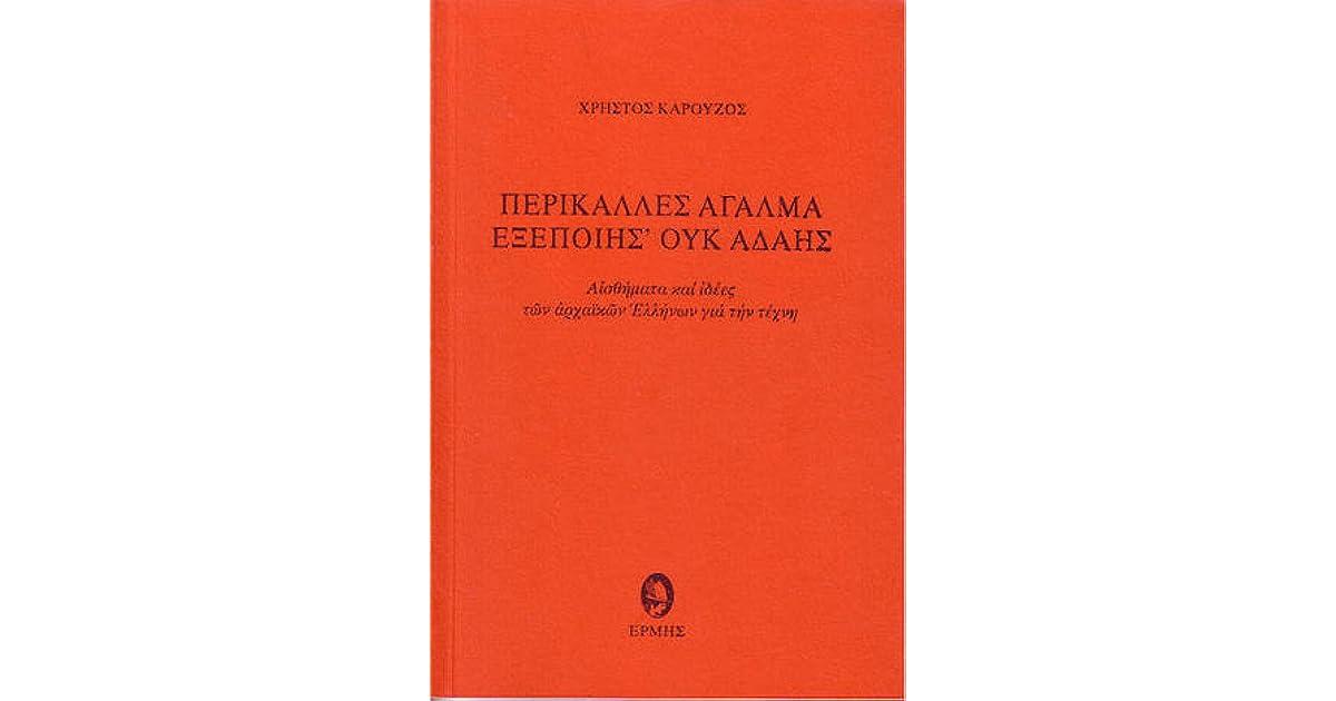 812e1b86ae Περικαλλές άγαλμα εξεποίησ  ουκ αδαής by Χρήστος Καρούζος