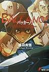 バッカーノ!The Rolling Bootlegs (Baccano!, #1)