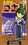 名探偵コナン 50 (Detective Conan #50)