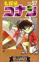 名探偵コナン 57 (Detective Conan #57)