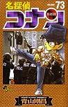 名探偵コナン 73 (Detective Conan #73)