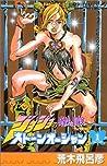 ジョジョの奇妙な冒険ストーンオーシャン1 囚人番号FE40563空条徐倫[JoJo no Kimyō na Bōken Sutōn'ōshan] (Stone Ocean, #1)