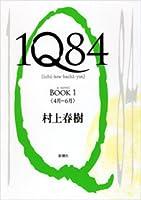 1Q84 (1Q84, #1)