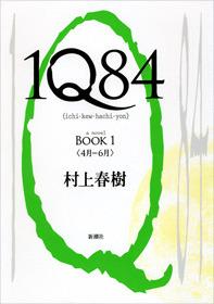 1Q84 Book 1 (1Q84, #1)