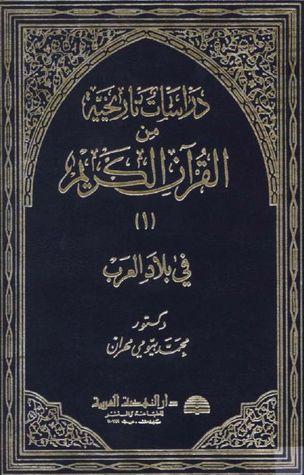 دراسات تاريخية من القرآن الكريم - الجزء الأول - بلاد العرب