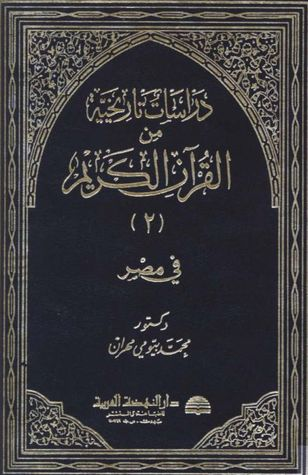 دراسات تاريخية من القرآن الكريم - الجزء الثاني - مصر
