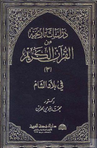 دراسات تاريخية من القرآن الكريم - الجزء الثالث - بلاد الشام