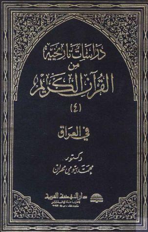 دراسات تاريخية من القرآن الكريم - الجزء الرابع - العراق