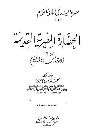 مصر والشرق الأدنى القديم - الجزء الرابع - الحضارة المصرية القديمة 1