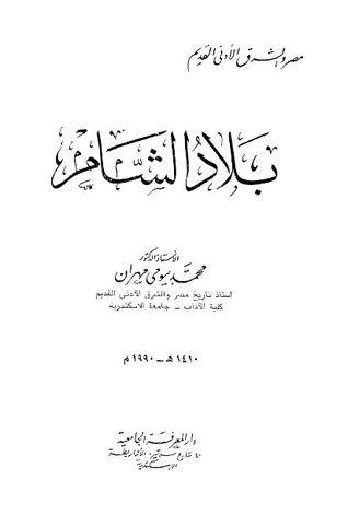 مصر والشرق الأدنى القديم - الجزء الثامن - بلاد الشام