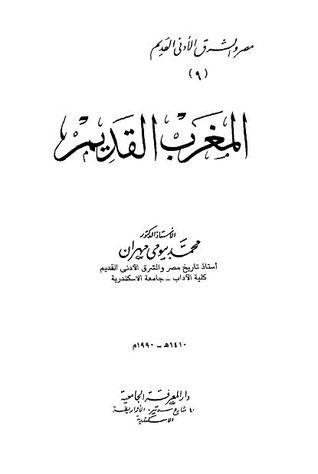 مصر والشرق الأدنى القديم - الجزء التاسع - المغرب القديم