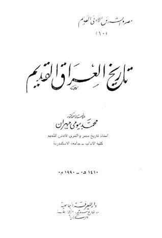 مصر والشرق الأدنى القديم - الجزء العاشر - تاريخ العراق القديم